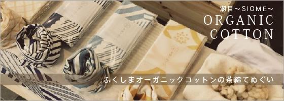 潮目〜SIOME〜 ORGANIC COTTON ふくしまオーガニックコットンの茶綿てぬぐい