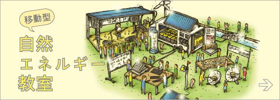 移動型 自然エネルギー教室