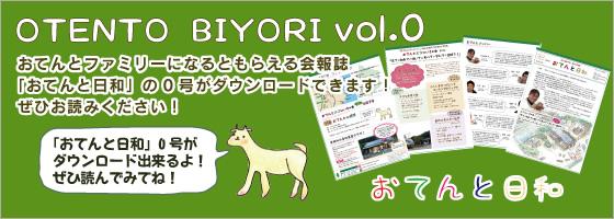 おてんと日和 ダウンロード:おてんとファミリーになるともらえる会報誌「おてんと日和」の0号がダウンロードできます! ぜひお読みください!