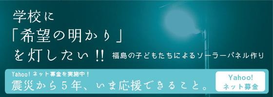 今、いわきおてんとSUN企業組合では【福島の子どもが手作りソーラーパネルを作り、学校に「希望の明かり」を灯したい!!】として、yahoo!ネット募金を実施中です。