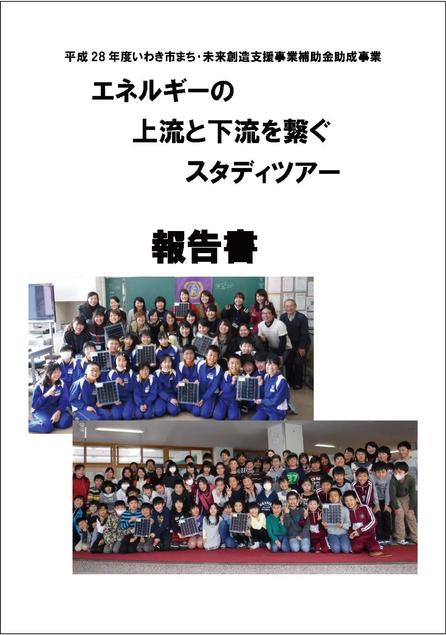 実施報告書_表紙.jpg